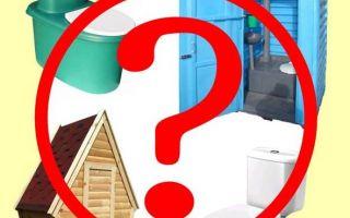Какой выбрать для дачи туалет — какой лучше и почему?